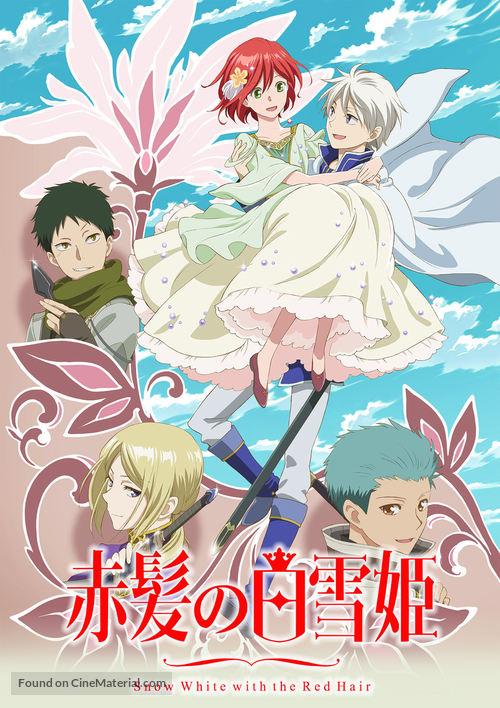 """Akagami no Shirayuki-hime"" - Japanese Movie Poster"