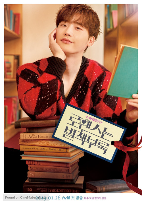 """Romaenseuneun Byulchaekboorok"" - South Korean Movie Poster"