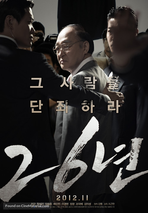 26 Years - South Korean Movie Poster