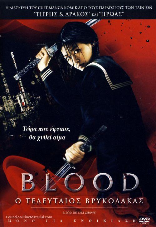 Blood: The Last Vampire - Greek Movie Cover