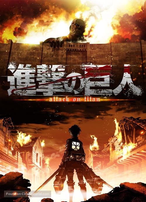 """Shingeki no Kyojin"" - Japanese Movie Poster"