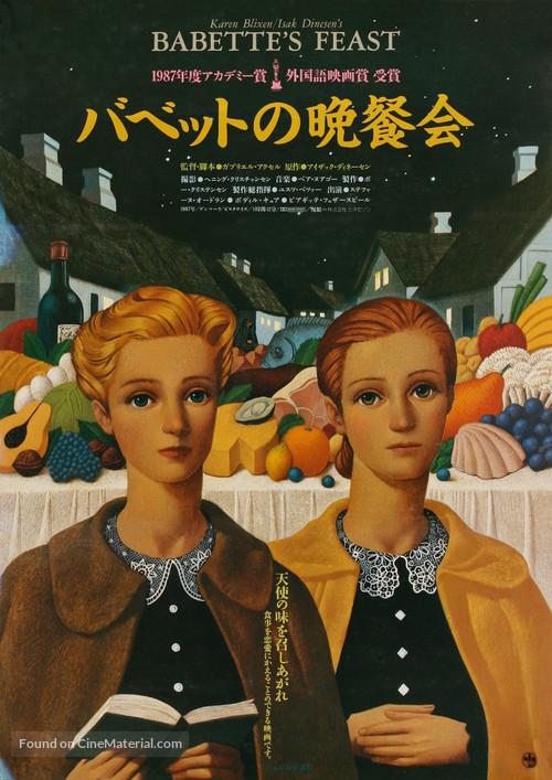 Babettes gæstebud - Japanese Movie Poster