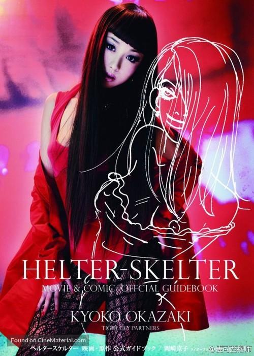 Herutâ sukerutâ - Japanese Movie Cover