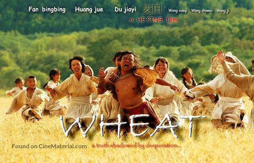 Mai tian - Movie Poster