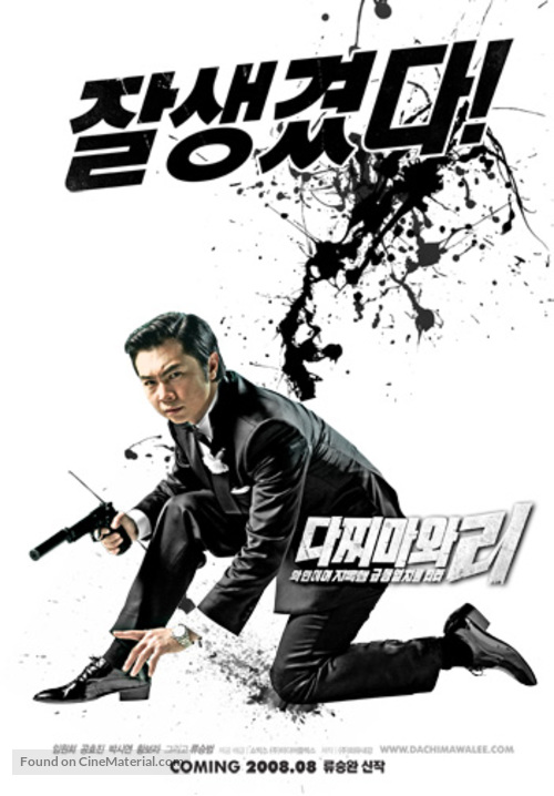 Dachimawa Lee - South Korean poster