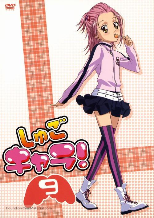 """""""Shugokyara!"""" - Japanese Movie Cover"""
