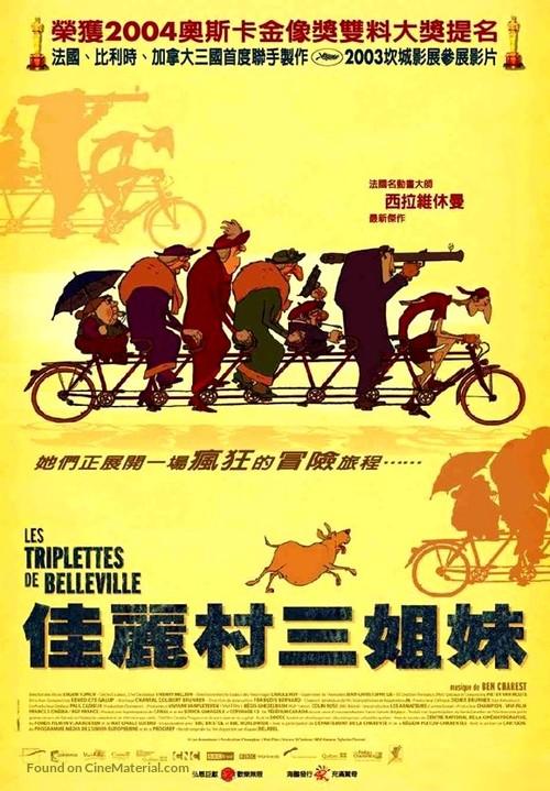 Les triplettes de Belleville - Taiwanese Movie Poster