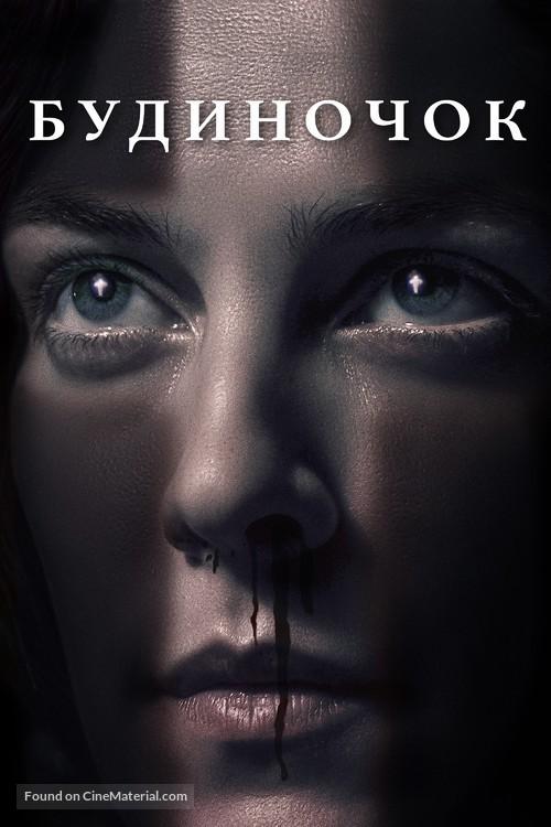 The Lodge - Ukrainian Movie Cover