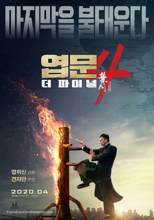 Yip Man 4 - South Korean Movie Poster