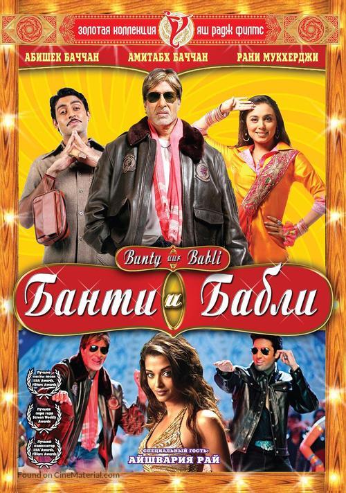 Image result for bunty aur babli poster