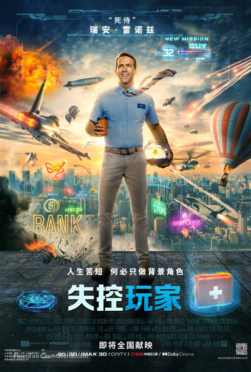 Free Guy - Chinese Movie Poster