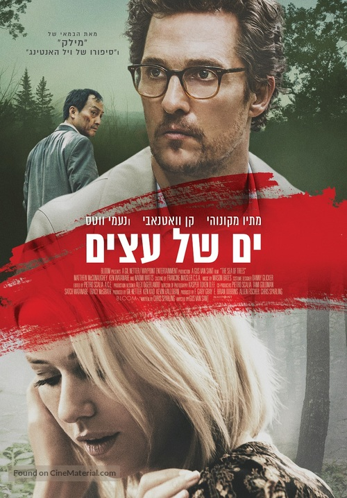 The Sea of Trees - Israeli Movie Poster