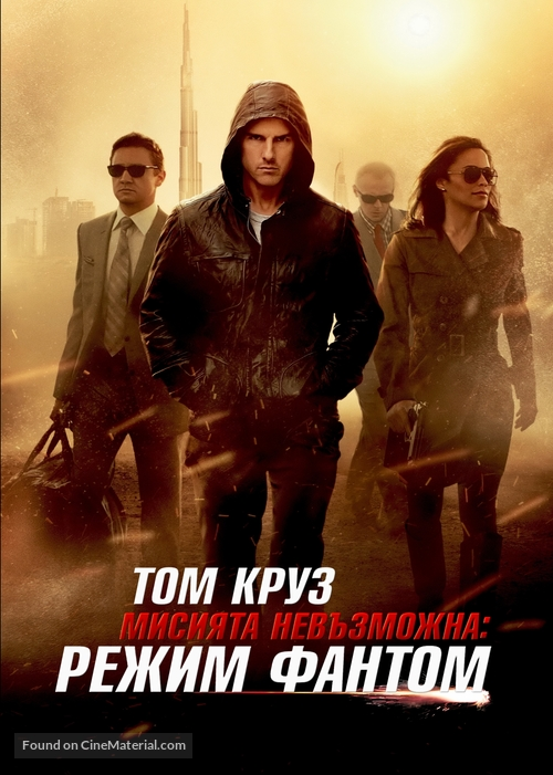 Mission: Impossible - Ghost Protocol - Bulgarian DVD movie cover