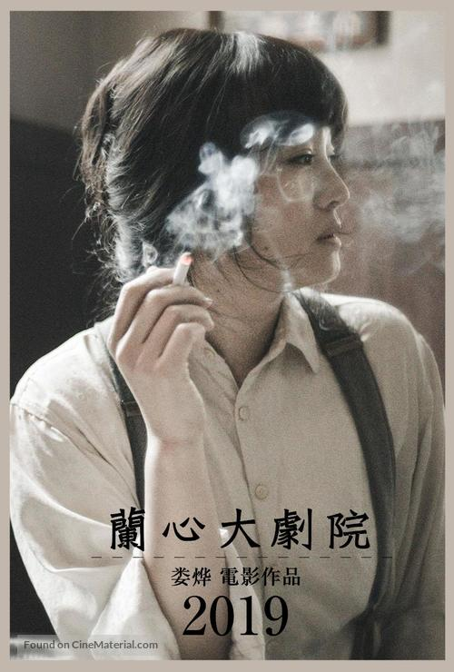 Saturday Fiction - Chinese Movie Poster