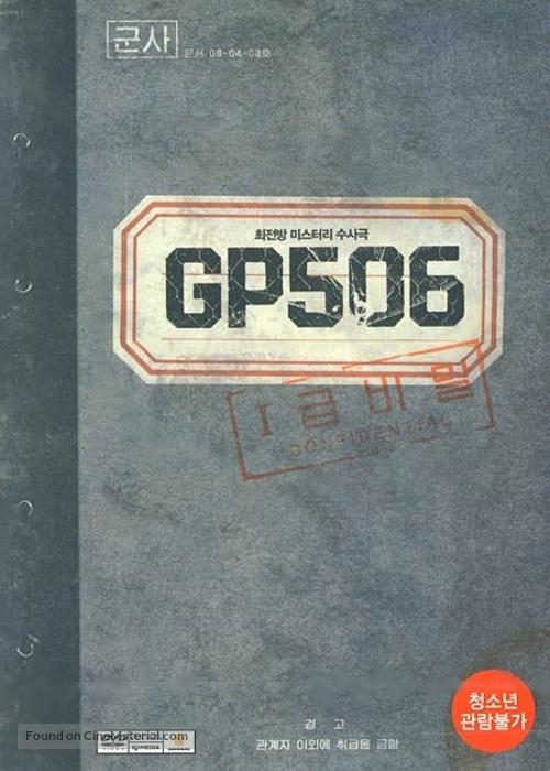 G.P. 506 - South Korean Movie Cover