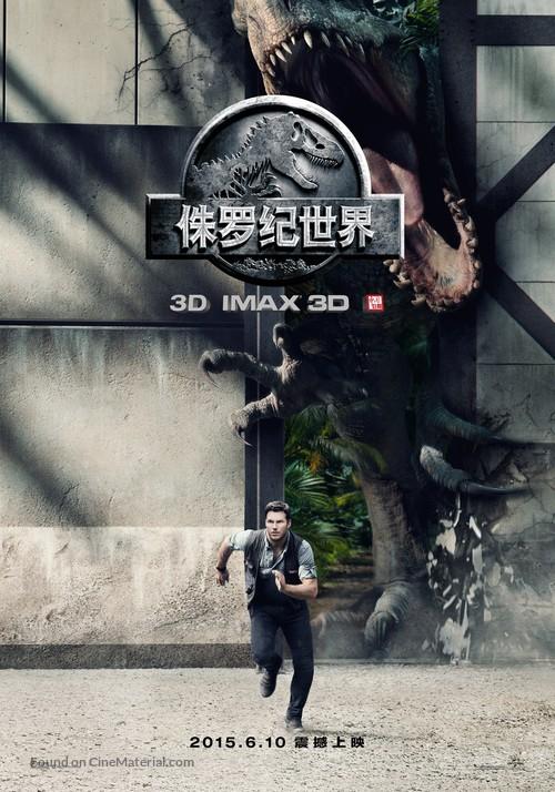 Jurassic World - Chinese Movie Poster