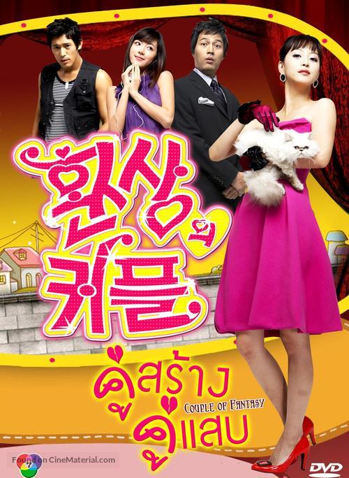 """Hwansangui keopeul"" - South Korean Movie Cover"