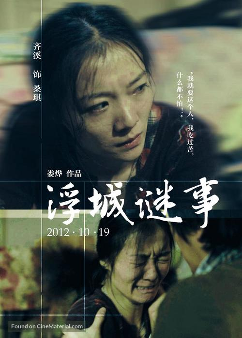 Mystery - Chinese Movie Poster