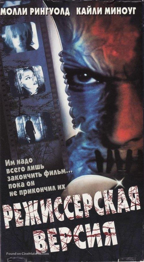 Cut - Russian Movie Cover