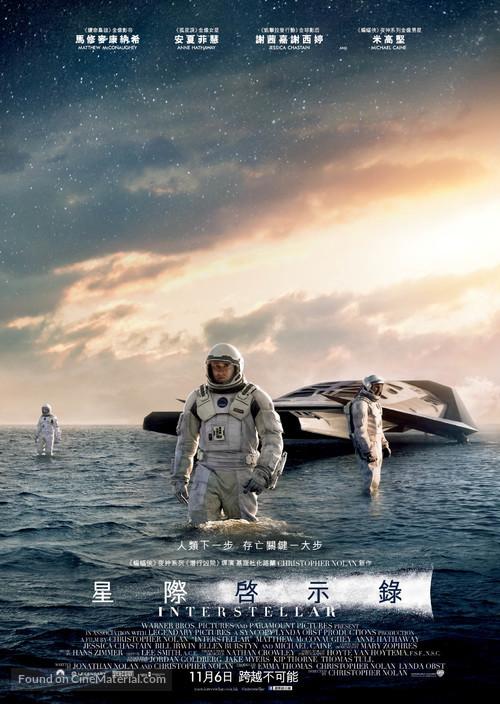 Interstellar - Hong Kong Movie Poster