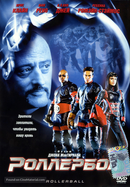Rollerball - Russian DVD movie cover