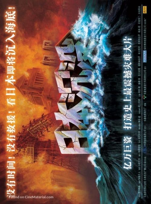 Nihon chinbotsu - Chinese Movie Poster