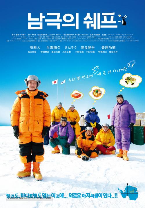 Nankyoku ryôrinin - South Korean Movie Poster