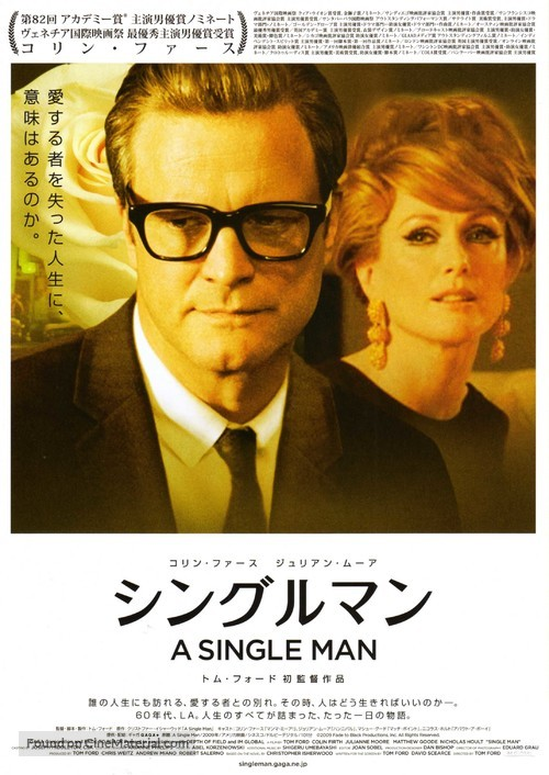 A Single Man - Japanese Movie Poster