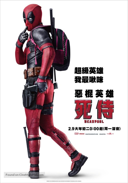 Deadpool - Taiwanese Movie Poster
