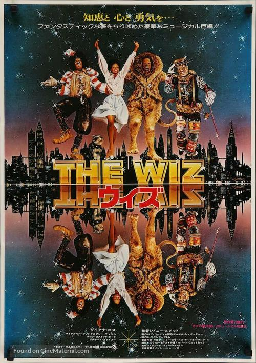 The Wiz - Japanese Movie Poster