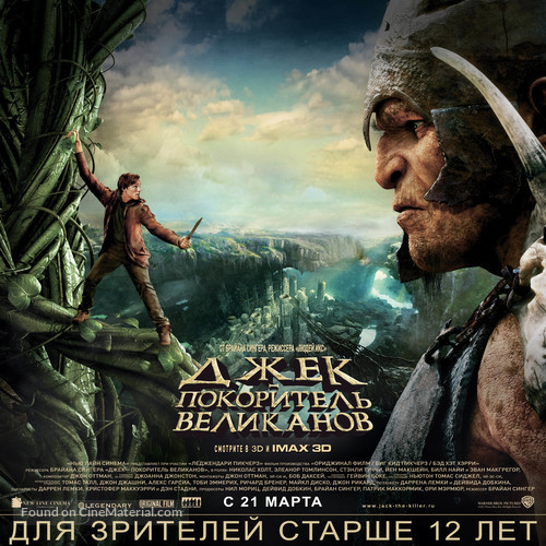 Jack the Giant Slayer - Russian Movie Poster