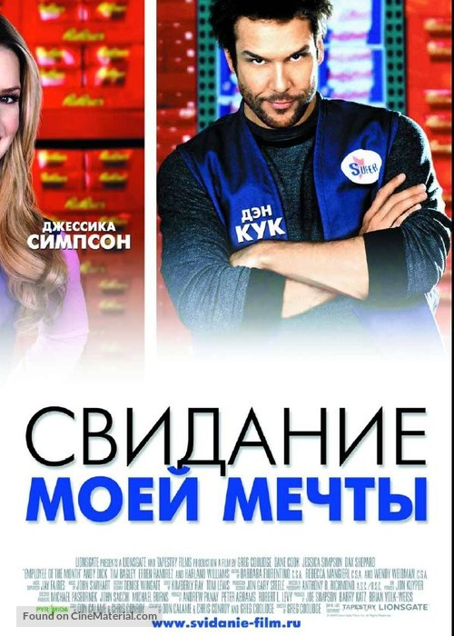 employee of the month russian movie poster