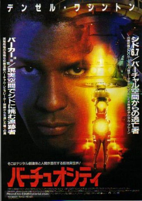 Virtuosity - Japanese Movie Poster