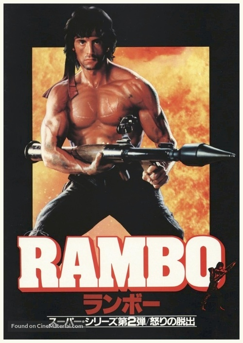 Rambo: First Blood Part II - Japanese poster
