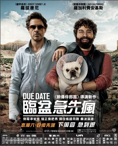 Due Date - Hong Kong Movie Poster