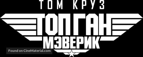 Top Gun: Maverick - Russian Logo