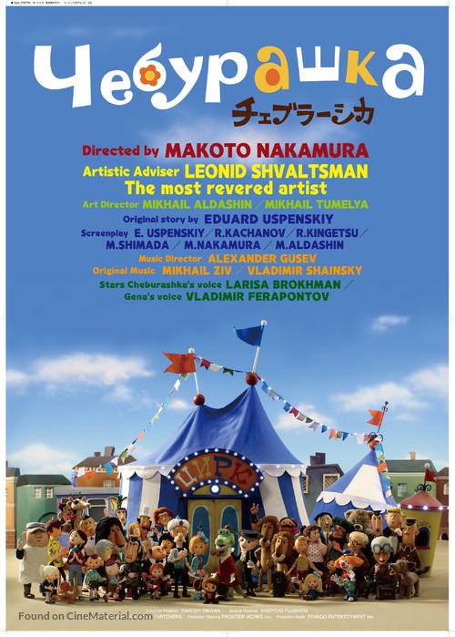 Cheburashka - Russian Movie Poster