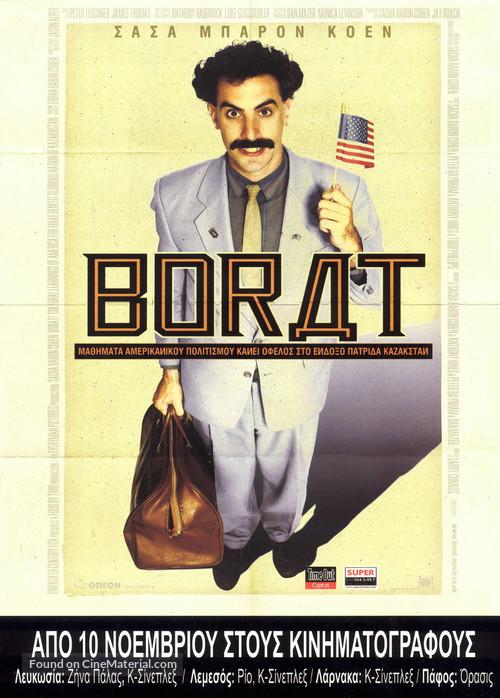 Borat: Cultural Learnings of America for Make Benefit Glorious Nation of Kazakhstan - Greek Movie Poster