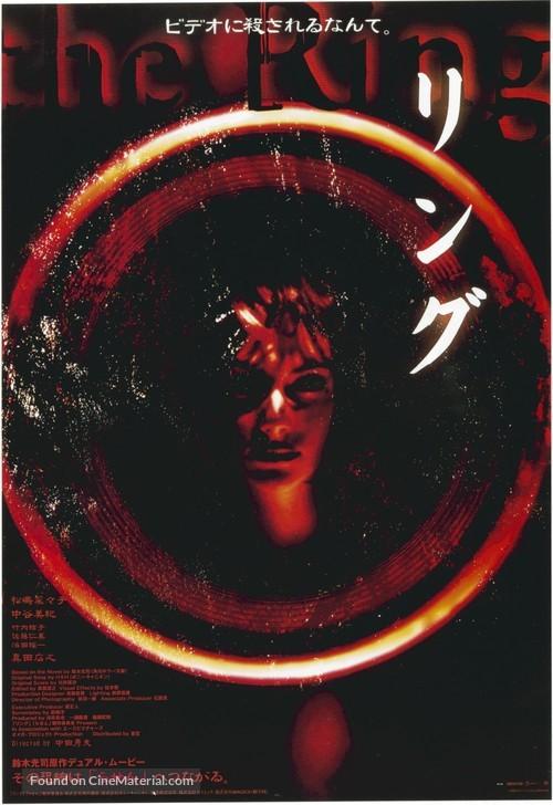 Ringu - Japanese Movie Poster
