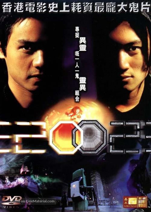 2002 - Hong Kong poster