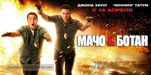 21 Jump Street 2012 Russian Movie Poster