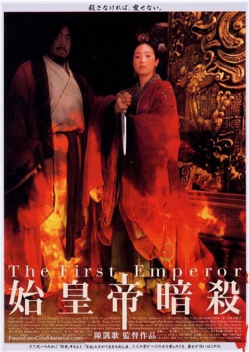 Jing ke ci qin wang - Japanese Movie Poster