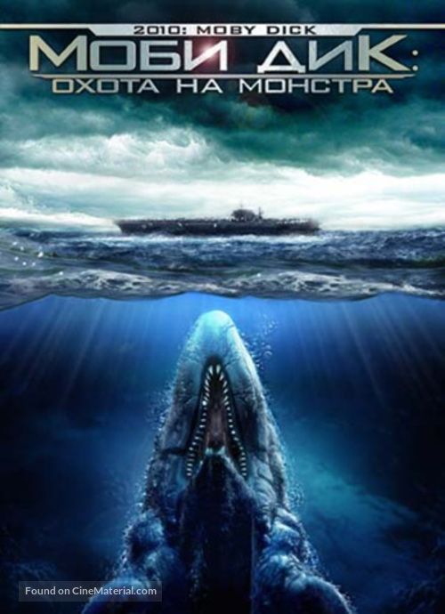 2010: Moby Dick - Russian DVD movie cover