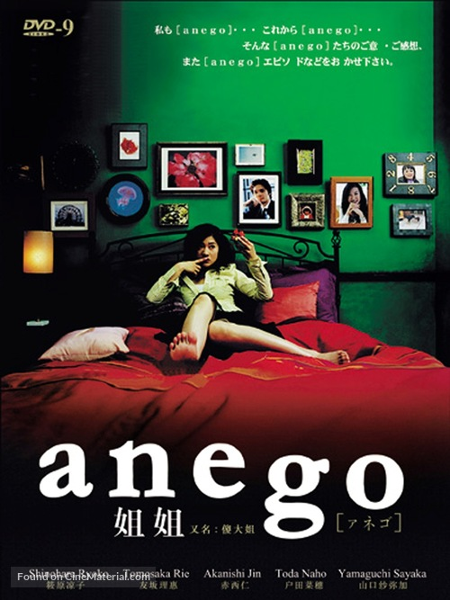 """Anego"" - Taiwanese Movie Cover"