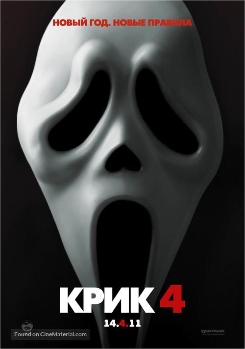 Scream 4 - Russian Movie Poster