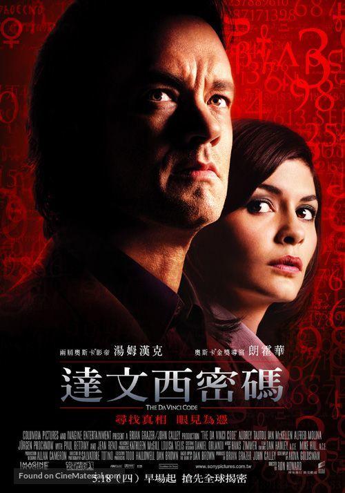 The Da Vinci Code - Taiwanese Movie Poster