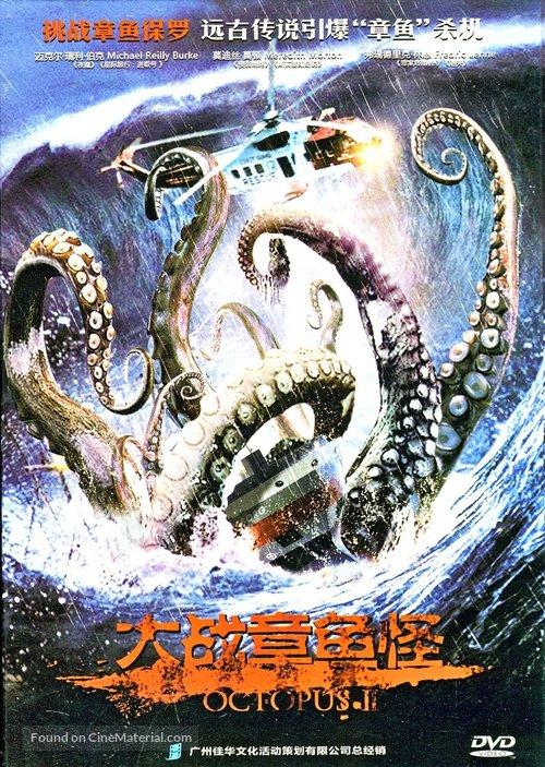 octopus 2000 full movie