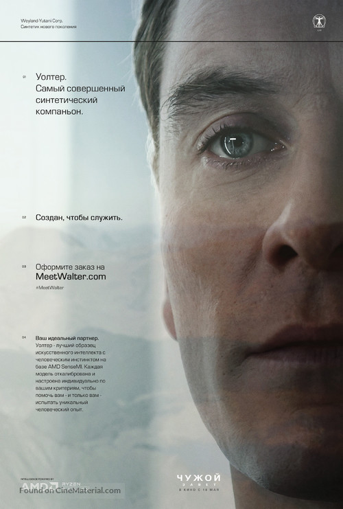 Alien: Covenant - Russian Movie Poster
