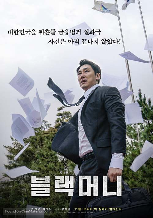Black Money - South Korean Movie Poster