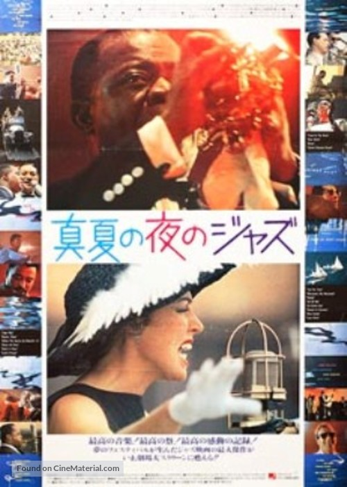Jazz on a Summer's Day - Japanese Movie Poster